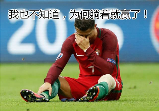 新词必会 | 躺赢:c罗为何躺着就赢了欧洲杯冠军?